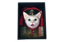 他の写真1: 【限定品】「猫侍」玉之丞 張り子面