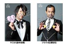 他の写真3: 【公式サイト販売限定オリジナル特典付】MAKING OF 劇場版 田園ボーイズ[DVD]