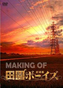 他の写真1: 【公式サイト販売限定オリジナル特典付】MAKING OF 劇場版 田園ボーイズ[DVD]