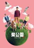 送料無料!映画「柴公園」パンフレット+クリアファイルセット