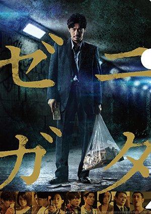 画像2: 送料無料!映画「ゼニガタ」パンフレット+クリアファイルセット