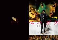 他の写真1: 送料無料!映画「ゼニガタ」パンフレット+クリアファイルセット