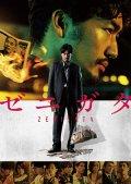 送料無料!映画「ゼニガタ」パンフレット+クリアファイルセット