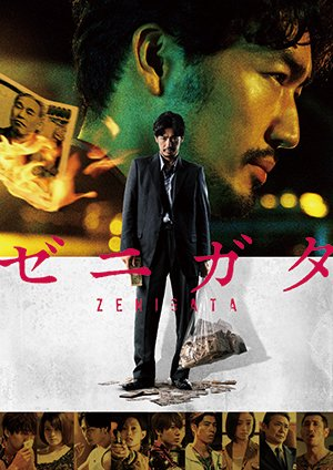 画像1: 送料無料!映画「ゼニガタ」パンフレット+クリアファイルセット