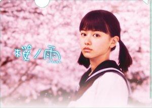 画像2: 送料無料!映画「桜ノ雨」パンフレット+クリアファイルセット