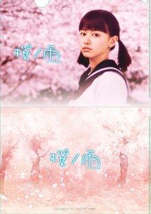 他の写真2: 送料無料!映画「桜ノ雨」パンフレット+クリアファイルセット