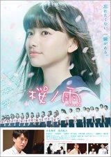 送料無料!映画「桜ノ雨」パンフレット+クリアファイルセット