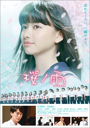 画像1: 送料無料!映画「桜ノ雨」パンフレット+クリアファイルセット