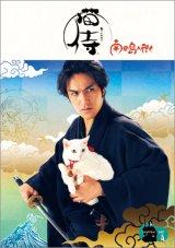 送料無料!映画「猫侍 南の島へ行く」パンフレット+クリアファイルセット