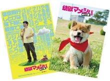 他の写真2: 送料無料!映画「幼獣マメシバ 望郷編」パンフレット+クリアファイルセット