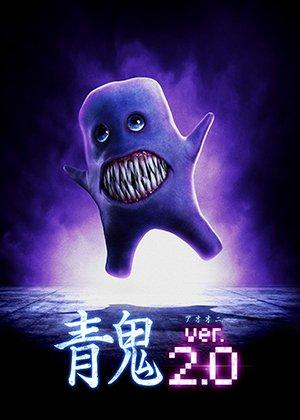 画像1: 送料無料!映画「青鬼 ver. 2.0」パンフレット+クリアファイルセット