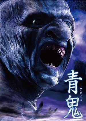 画像1: 送料無料!映画「青鬼」パンフレット+クリアファイルセット