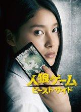 送料無料!映画「人狼ゲーム ビーストサイド」パンフレット+クリアファイルセット