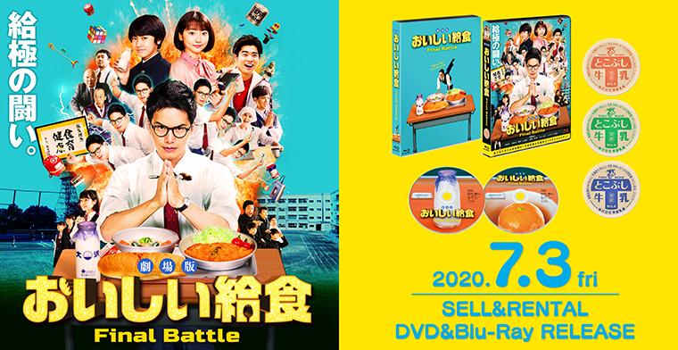 市原隼人主演 映画「劇場版 おいしい給食 Final Battle」2020.7.3[Fri]リリース!